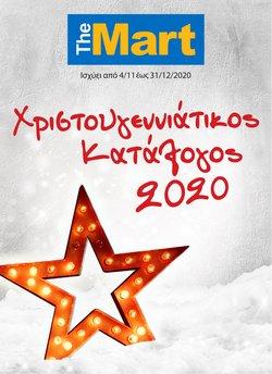 Αθήνα προσφορές στον κατάλογο Σούπερ Μάρκετ σε The Mart ( 30+ ημέρες )