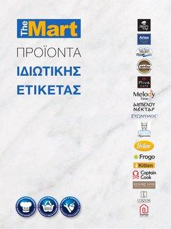 Αθήνα προσφορές στον κατάλογο Σούπερ Μάρκετ σε The Mart ( 23 ημέρες )