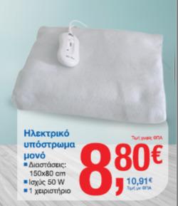 Προσφορές από The Mart στο φυλλάδιο του Θεσσαλονίκη