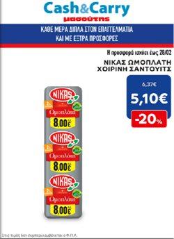 Κατάλογος Μασούτης Cash & Carry σε Θεσσαλονίκη ( Έχει λήξει )