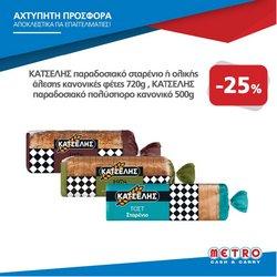 Προσφορές από METRO Cash & Carry στο φυλλάδιο του METRO Cash & Carry ( 3 ημέρες)