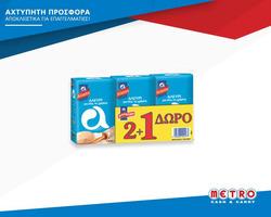 Προσφορές από METRO Cash & Carry στο φυλλάδιο του Αθήνα