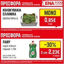 Κατάλογος ENA Cash & Carry ( 2 ημέρες)