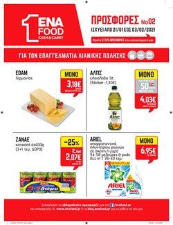 Κατάλογος ENA Cash & Carry σε Αθήνα ( Έχει λήξει )