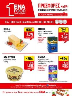 Αμύνταιο προσφορές στον κατάλογο Σούπερ Μάρκετ σε ENA Cash & Carry ( Λήγει αύριο )