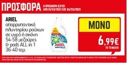 Χανιά προσφορές στον κατάλογο Σούπερ Μάρκετ σε ENA Cash & Carry ( 3 ημέρες )