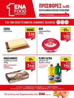 Αθήνα προσφορές στον κατάλογο Σούπερ Μάρκετ σε ENA Cash & Carry ( 9 ημέρες )