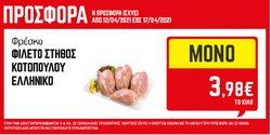 Καλλιθέα προσφορές στον κατάλογο Σούπερ Μάρκετ σε ENA Cash & Carry ( 2 ημέρες )