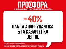Προσφορές από ENA Cash & Carry στο φυλλάδιο του Αθήνα