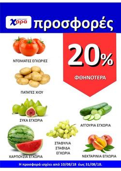 Προσφορές από Χαρά Super Market στο φυλλάδιο του Χίος