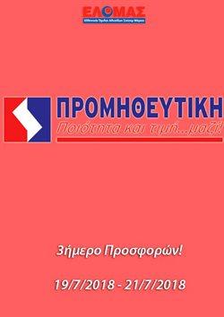 Προσφορές από ΠΡΟΜΗΘΕΥΤΙΚΗ στο φυλλάδιο του Αθήνα