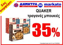Προσφορές από ΔΗΜΗΤΡΑ markets στο φυλλάδιο του Κέρκυρα