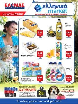 Προσφορές από Σούπερ Μάρκετ στο φυλλάδιο του ελληνικά market ( 8 ημέρες)