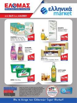 Κατάλογος ελληνικά market σε Πειραιάς ( Έχει λήξει )