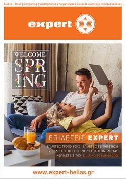 Προσφορές από Expert στο φυλλάδιο του expert ( 30+ ημέρες)