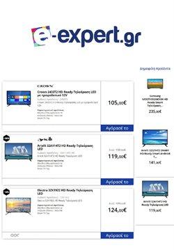 Κατάλογος E-Expert ( Έχει λήξει )