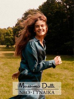 Προσφορές από Massimo Dutti στο φυλλάδιο του Massimo Dutti ( 7 ημέρες)