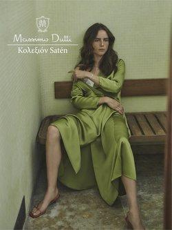Προσφορές από Massimo Dutti στο φυλλάδιο του Massimo Dutti ( 19 ημέρες)