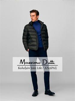 Κατάλογος Massimo Dutti ( Έχει λήξει )