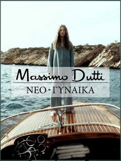Κατάλογος Massimo Dutti ( 24 ημέρες)
