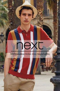 Προσφορές από Next στο φυλλάδιο του Next ( 30+ ημέρες)
