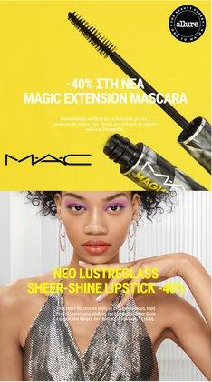 Προσφορές από MAC Cosmetics στο φυλλάδιο του MAC Cosmetics ( Λήγει αύριο)