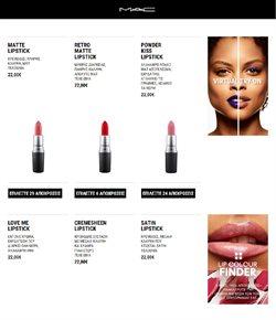 Κατάλογος MAC Cosmetics σε Περιστέρι ( Λήγει αύριο )