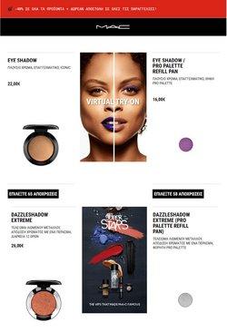 Μαρούσι προσφορές στον κατάλογο Υγεία & Ομορφιά σε MAC Cosmetics ( 2 ημέρες )