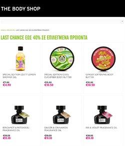 Νέστου προσφορές στον κατάλογο Υγεία & Ομορφιά σε The Body Shop ( 4 ημέρες )