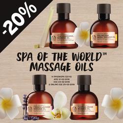 Υγεία & Ομορφιά προσφορές στον κατάλογο The Body Shop σε Βόλος
