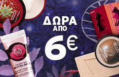 Προσφορές από The Body Shop στο φυλλάδιο του Αθήνα