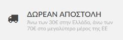 Προσφορές από Doca στο φυλλάδιο του Αθήνα