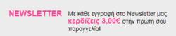 Προσφορές από e-kellys στο φυλλάδιο του Θεσσαλονίκη