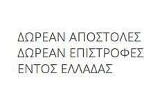 Προσφορές από Regalinas στο φυλλάδιο του Αθήνα