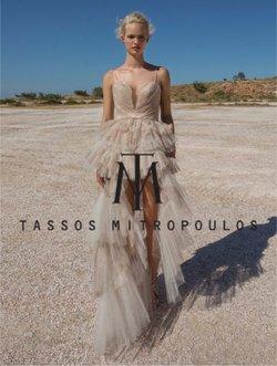 Προσφορές από Tasos Mitropoulos στο φυλλάδιο του Tasos Mitropoulos ( Δημοσιεύτηκε εχθές)