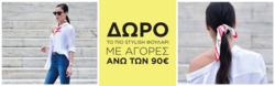 Προσφορές από Toi & Moi στο φυλλάδιο του Αθήνα