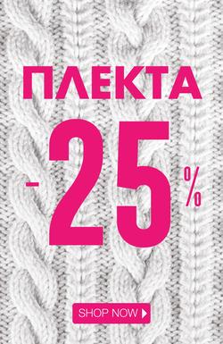 Προσφορές από Pink Woman στο φυλλάδιο του Αθήνα