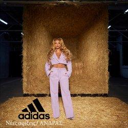 Προσφορές από Αθλητικά στο φυλλάδιο του Adidas ( 30+ ημέρες)
