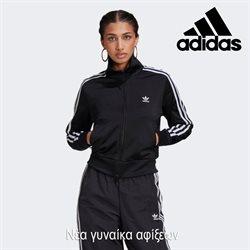 Κατάλογος Adidas σε Νεάπολη ( 7 ημέρες )