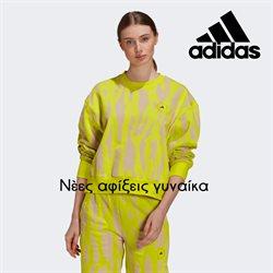 Κατάλογος Adidas σε Νεάπολη ( 30+ ημέρες )