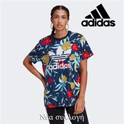 Προσφορές από Αθλητικά στο φυλλάδιο του Adidas ( 10 ημέρες )