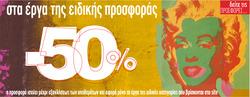 Προσφορές από BIZART GALLERIES στο φυλλάδιο του Αθήνα