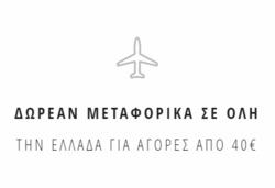 Προσφορές από Bodytalk στο φυλλάδιο του Αθήνα