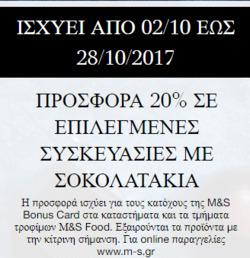 Προσφορές από MARKS & SPENCER στο φυλλάδιο του Αθήνα