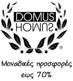 Προσφορές από Homus Domus στο φυλλάδιο του Θεσσαλονίκη