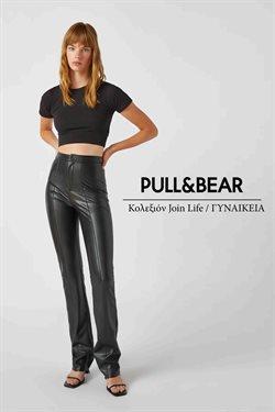 Κατάλογος Pull & Bear ( 10 ημέρες )