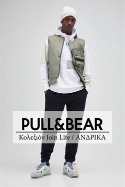 Κατάλογος Pull & Bear σε Θεσσαλονίκη ( Έχει λήξει )