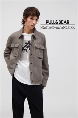 Πάτρα προσφορές στον κατάλογο Μόδα σε Pull & Bear ( 30+ ημέρες )