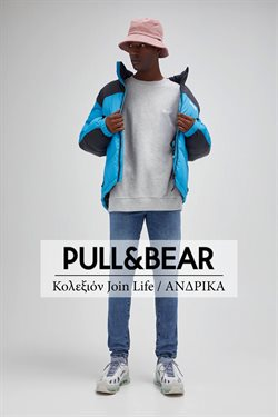Κατάλογος Pull & Bear σε Πάτρα ( Πριν από 2 ημέρες )