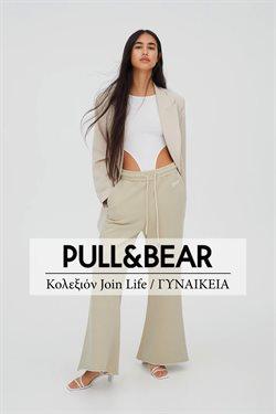 Κατάλογος Pull & Bear σε Θεσσαλονίκη ( 30+ ημέρες )